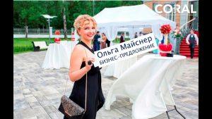 Ольга Майснер.  Бизнес предложение.