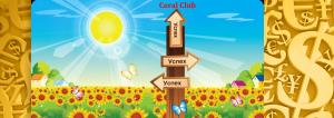 Успешный бизнес с Коралловым Клубом